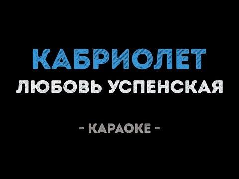 Любовь Успенская - Кабриолет (Караоке)
