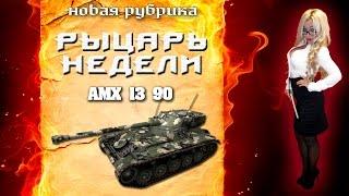 Рыцарь недели #2 - AMX 13 90...