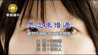 朱海君-思念來借過【KTV導唱字幕】1080p HD