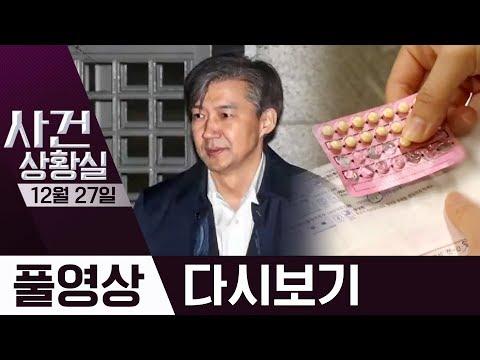 조국 불구속… 절반의 승리·24년 된 자궁 속 거즈 뭉치 | 2019년 12월 27일 사건상황실