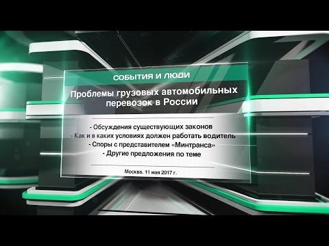 Проблемы грузовых авто перевозок в России