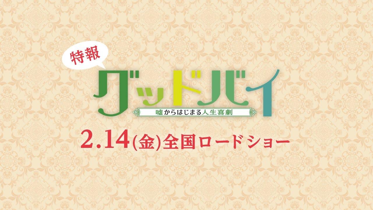 2.14(金)公開『グッドバイ~嘘からはじまる人生喜劇~』特報