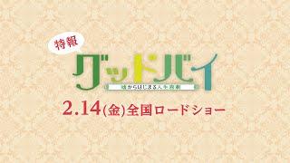 Download lagu 2.14(金)公開『グッドバイ~嘘からはじまる人生喜劇~』特報 MP3