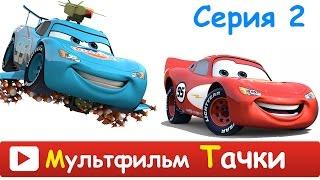[ ТАЧКИ 2 мультфильм для ДЕТЕЙ на РУССКОМ ] Мультфильм про машинки ТАЧКИ 2 на русском для детей в HD