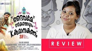 DAIVAME KAITHOZHAM K KUMARAKANAM MALAYALAM MOVIE REVIEW | FILM PATIENTS