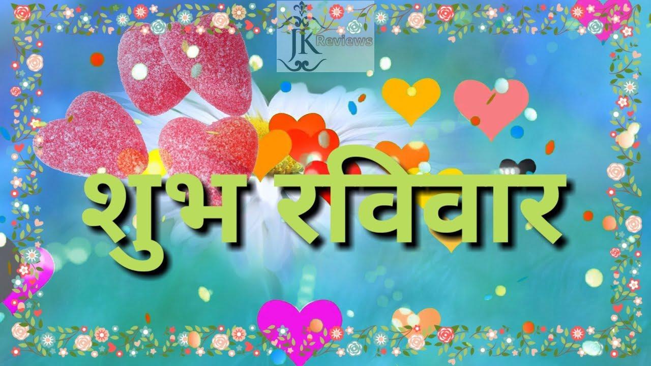 शभ रववर Good Morning Video Whatsapp Status Love Shayari