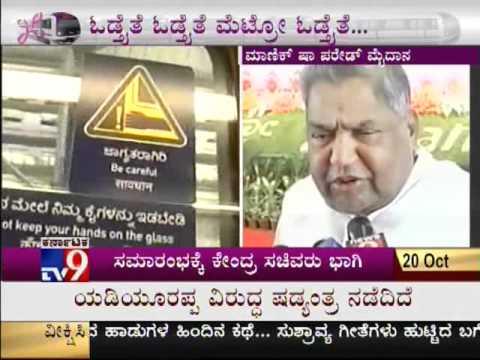 "TV9 Live : Bangalore`s ""Namma Metro"" Rail Inauguration : Part 10"