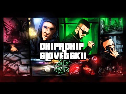 Смотреть клип Chipachip & Словетский - Легче Всего