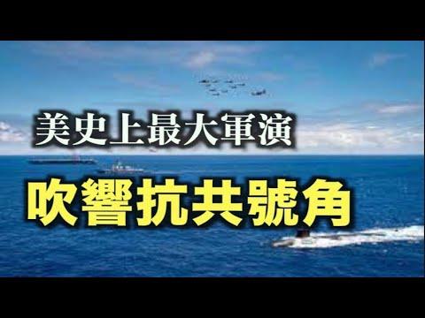 """叫板中共!美军正进行史上最大规模军演,全球各地的美国海军陆战队员和海军士兵参加,海岸防卫队4500吨海巡舰""""穆洛号""""已在西太平洋部署【希望之声-午夜新闻-2021/08/"""