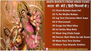 Mata Bhents From Hindi Films माता की भेटें ( हिंदी फिल्मों से ) Best Navratri Bhajans From Films