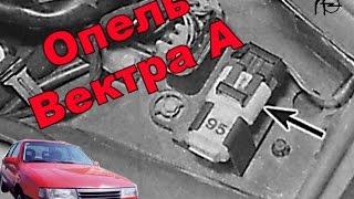 Переключение бензина с 95 на 92 на Опель Вектра А