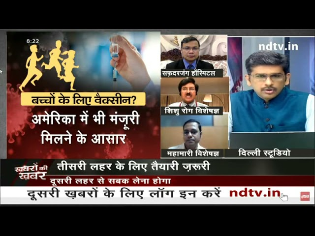 How can we protect children from third wave of Covid 19, Dr. Ravi Malik on NDTV-India