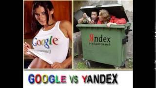Гугл или Яндекс?