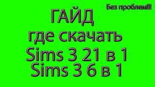 Гайд как скачать Sims 3 6 в 1 и 21 в 1-БЕЗ ПРОБЛЕМ!!!