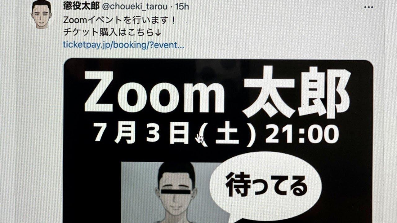 Zoom太郎7月3日の告知です!