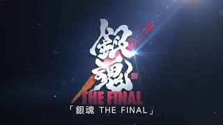 《銀魂 THE FINAL Gintama: The Final》2/26見證真正的最後