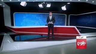TOLOnews 10 pm News 29 May 2017 / طلوعنیوز، خبر ساعت ده، ۰۸ جوزا ۱۳۹۶