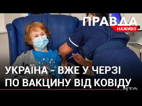 Телеканал НТА: Масова вакцинація від коронавірусу: Британія уже почала, коли черга України?