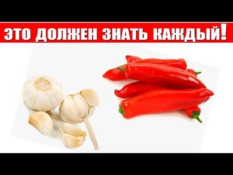 Зачем, корейские медики рекомендуют есть острый перец и чеснок?