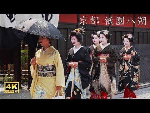 京都 祇園「八朔」2019 : Hassaku in Gion, Kyoto