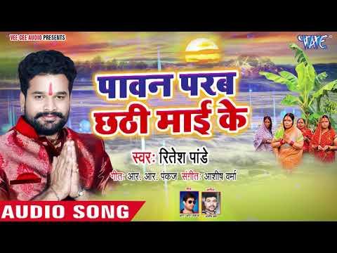 #Ritesh Pandey का सबसे #SUPERHIT #छठ गीत 2018 - Paawan Parav Chhathi Mai Ke - Bhojpuri #Chhath Geet