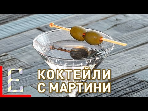 Коктейли с Мартини — Грязный, Обратный и Сухой Мартини — рецепт Едим ТВ