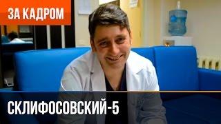 ▶️ Склифосовский 5 сезон - Выпуск 4 - За кадром