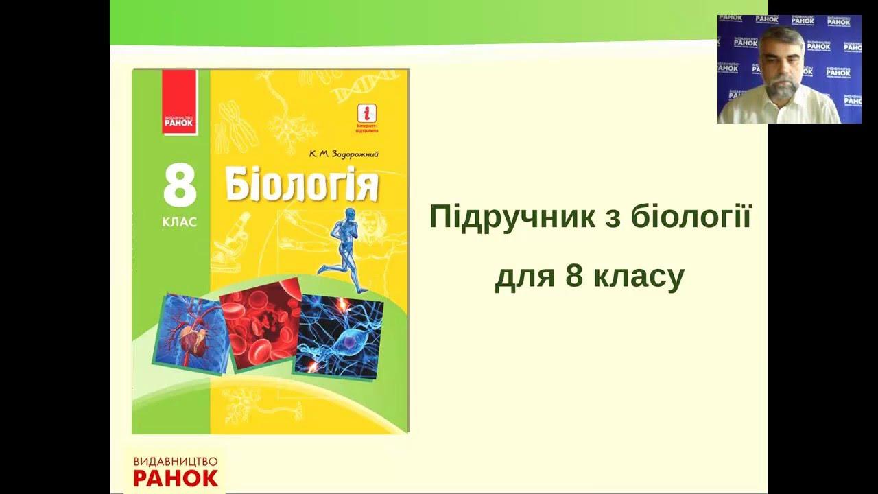 скачать книгу по биологии