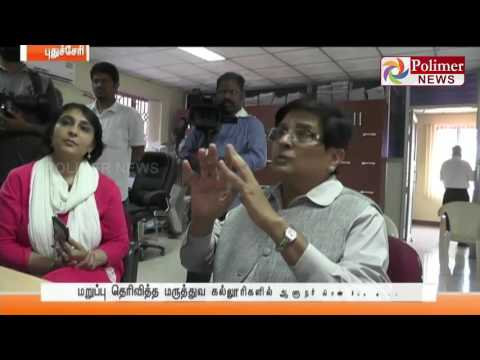 Pudhucherry : Kiran Bedi warns Medical colleges for not abiding GO in fee collection | Polimer News