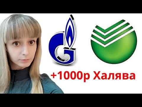 Акции Газпром Сбербанк прогноз на 2020 год. + Супер бонус халява 1000 рублей