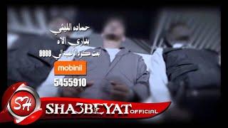 لتحميل كول النجم حمادة الليثى بدارى الاه من خلال قناة شعبيات شاهد وتعرف على الاكواد