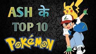 TOP 10 POKEMONS OF ASH ( HINDI )