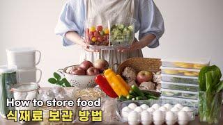 살림 초보를 위한 식재료 보관법, 손질 / 냉장고 정리…