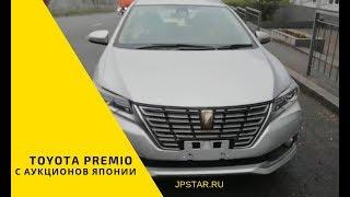 Toyota Premio с аукционов Японии, ДжапанСтар отзывы