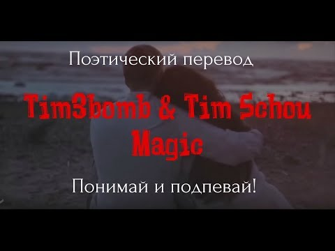 Tim3bomb & Tim Schou - Magic (ПОЭТИЧЕСКИЙ ПЕРЕВОД песни на русский язык)