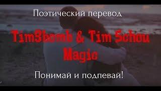 Download Tim3bomb & Tim Schou - Magic (ПОЭТИЧЕСКИЙ ПЕРЕВОД песни на русский язык) Mp3 and Videos