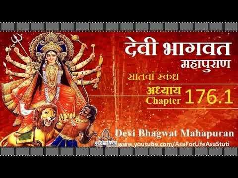 devi-bhagvat-puran-ch-176.1:-देवी-की-सम्पूर्ण-पूजा-विधि.