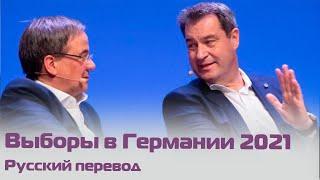 Предвыборная программа ХДС — выступление Армина Лашета и Маркуса Зёдера