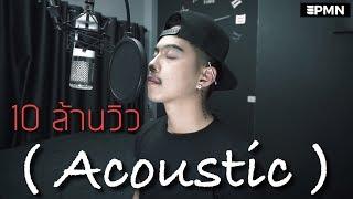 เพราะเธอยังลืมเขาไม่ได้ - GTK [ Acoustic Cover - Ham.PMN ]