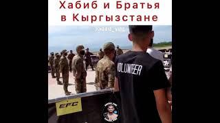 Хабиб и братья в Кыргыстане!🦅