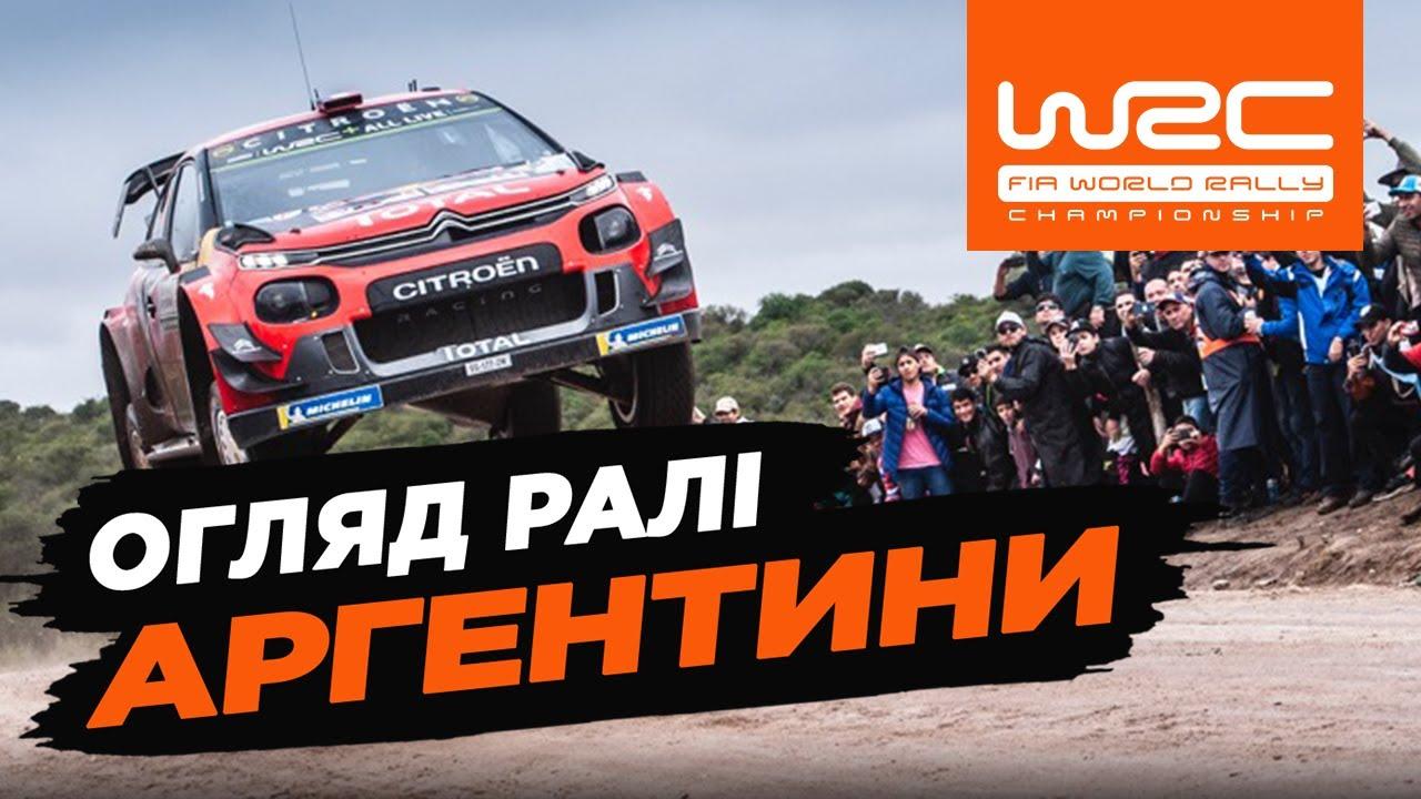 Сезон WRC 2020: Огляд ралі Аргентини | Випуск 6