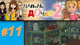 Папины дочки 2 #11: Женя в гараже(Женя вернулась в гараж. Дверь по-прежнему закрыта, но теперь у Жени есть код! Скачать игру