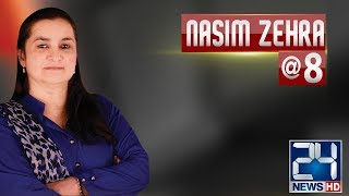 Model Town Report | Nasim Zehra @ 8 | 10 December 2017 | 24 News HD