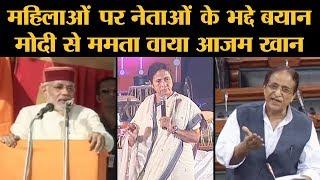 Azam Khan के पहले Narendra Modi, Mulayam Singh जैसे कई माननीय दे चुके हैं महिलाओं पर गलत बयान