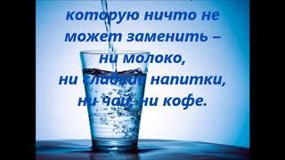 Вода - Лучшее лекарство. Полезные свойства воды