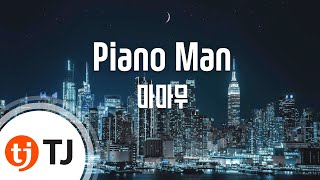 Piano Man_Mamamoo 마마무_TJ노래방 (Karaoke/lyrics/romanization/KOREAN)