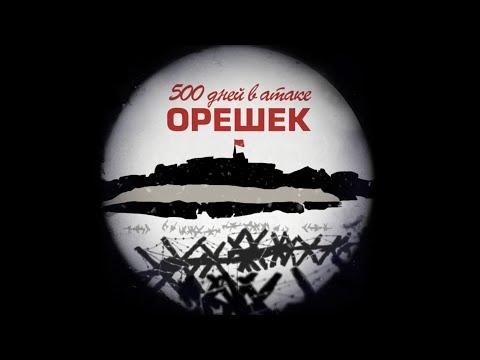 док/фильм «Крепость Орешек: 500 дней в атаке»