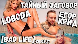 Тайный заговор LOBODA и Егора Крида. Выпуск от 20.02.17