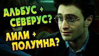 Зачем Гарри Поттер Так Назвал Детей?