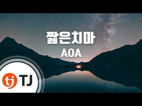 Miniskirt 짧은치마_AOA_TJ노래방 (Karaoke/lyrics/romanization/KOREAN)